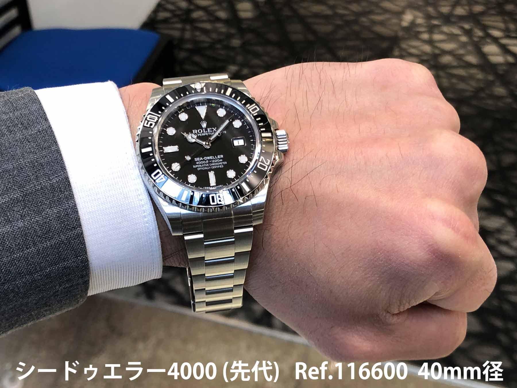 先代シードゥエラー116600