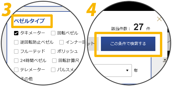 検索手順2