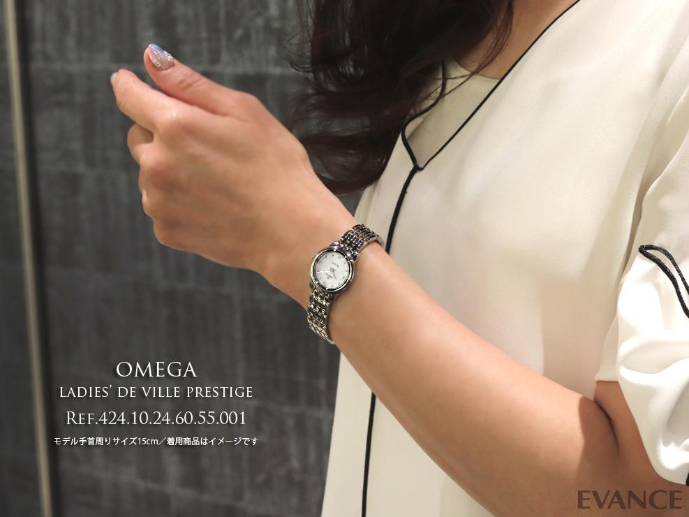 OMEGA オメガ デ・ビル プレステージ 424.10.24.60.55.001