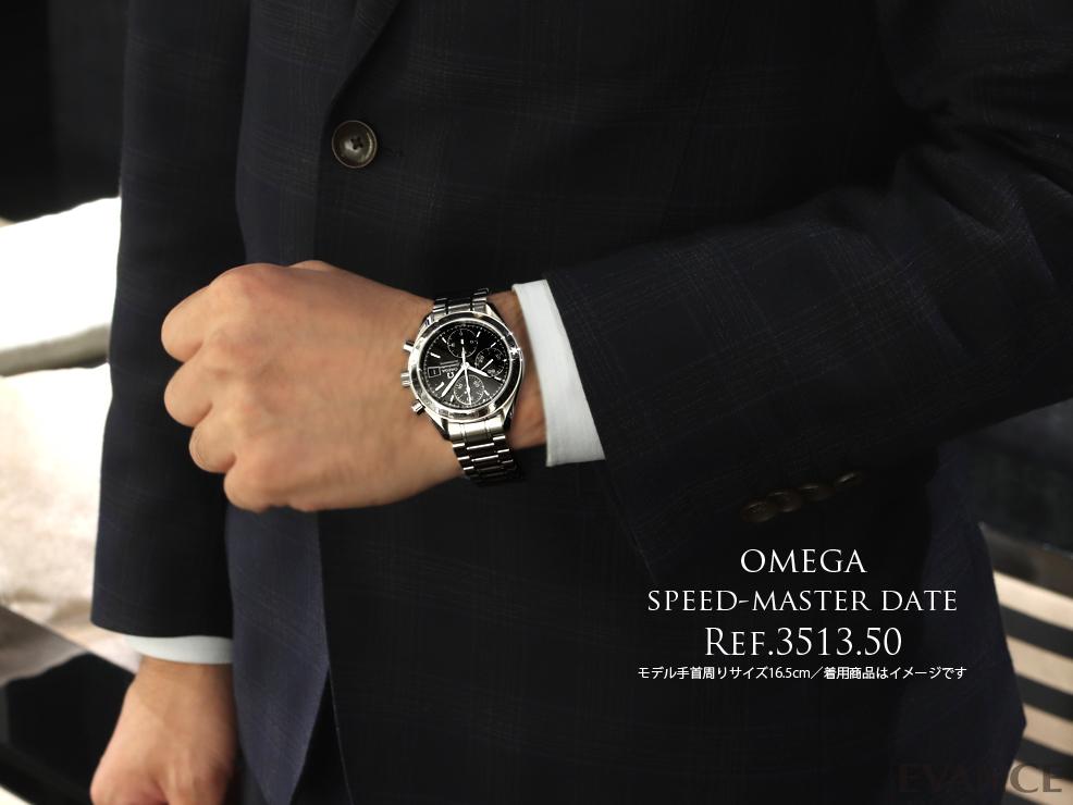 OMEGA オメガ スピードマスター デイト 3513.50
