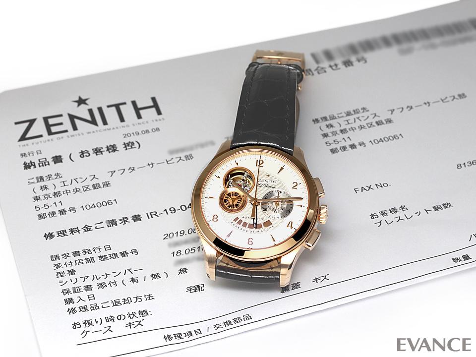 ZENITH ゼニス クラス エル・プリメロ オープン 18.0510.4021/01.C492