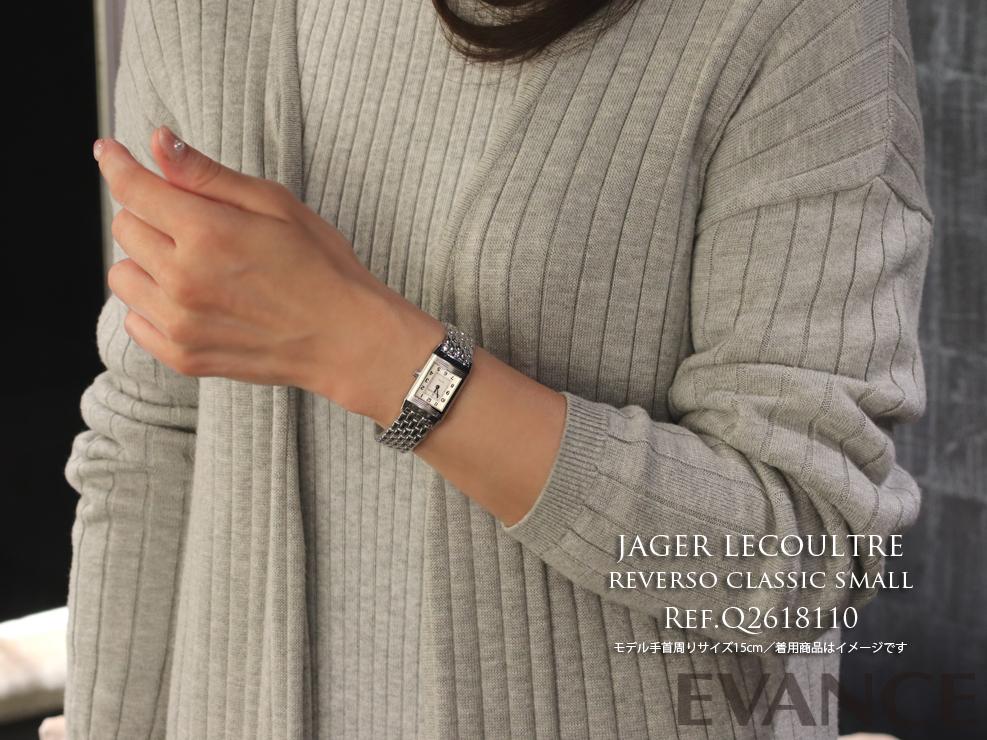 JAEGER-LECOULTRE ジャガールクルト レベルソ レディ Q2618110