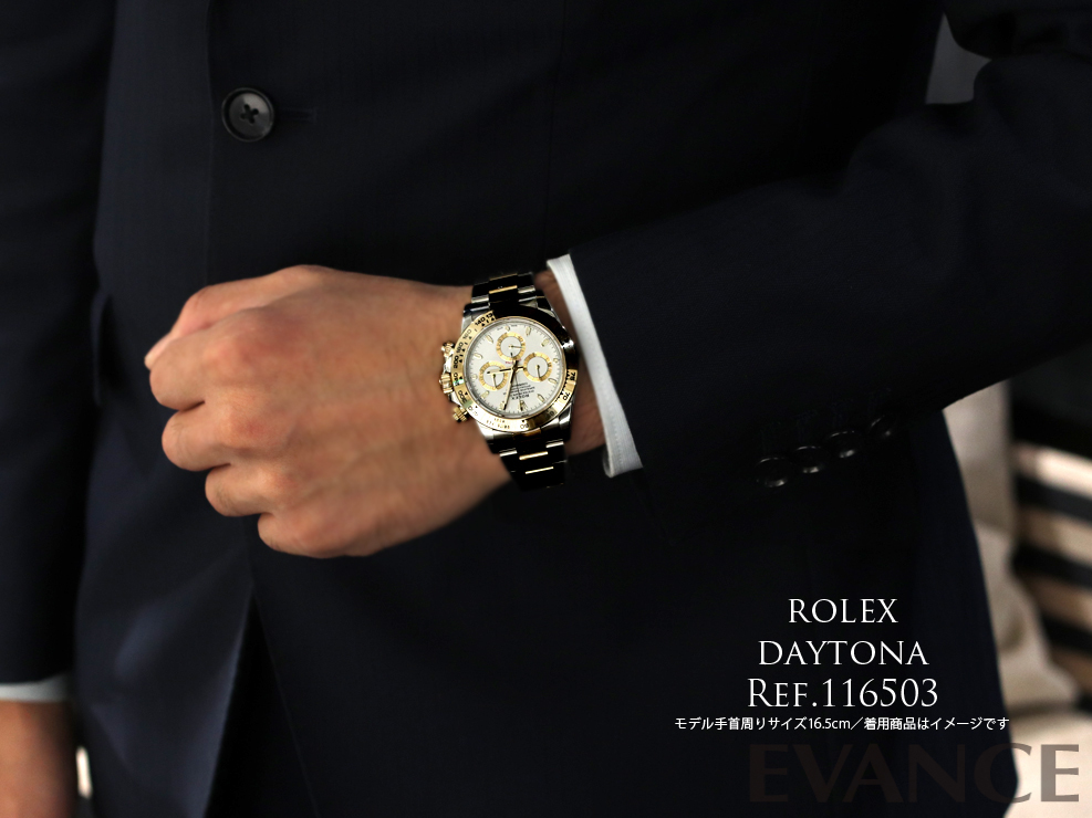 ROLEX ロレックス デイトナ YGコンビ 116503