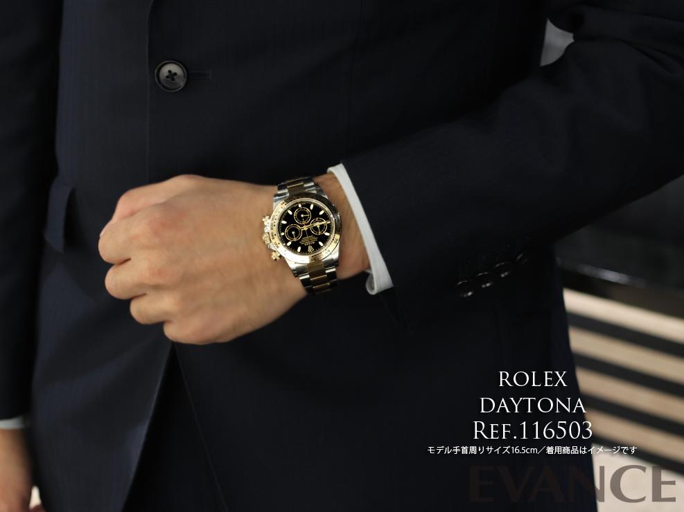 ROLEX ロレックス デイトナ コンビ <保護シール付> 116503