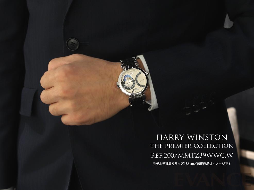 HARRY WINSTON ハリー・ウィンストン プルミエール エキセンター タイムゾーン 200/MMTZ39WWC.W